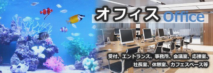 水槽設置事例 「オフィス」編