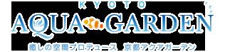 京都府の熱帯魚水槽のレンタル・リース・メンテナンスなら京都アクアガーデン